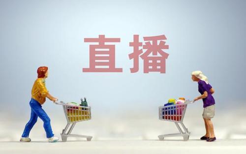 打造直播电商之都,广州代运营市场需求或将上升?