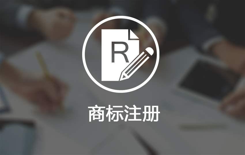 网站用商标注册吗?取决于网站的商用价值和发展规划
