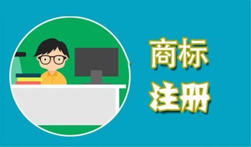 商标注册系统丨线上便捷服务通道的使用流程