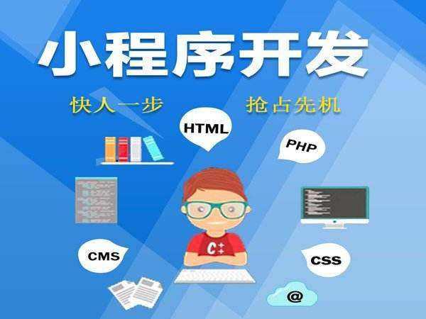 怎么弄小程序?具体的开发方式和发布流程在这里