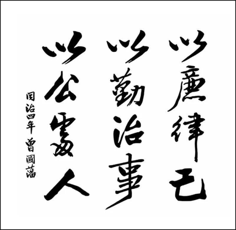 """曾国藩:成大器的企业家必须""""六戒"""""""