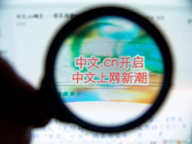 中文域名,中小企业的敲门砖!