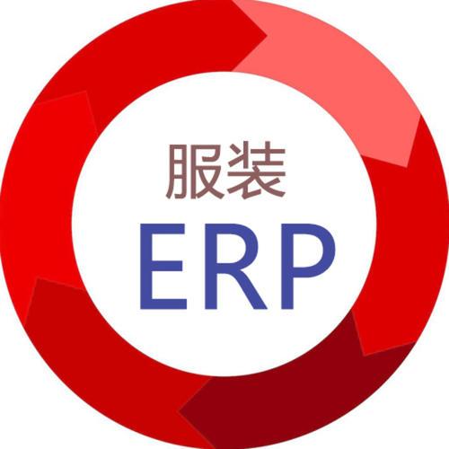 值得推荐的服装行业ERP丨系统化解决生产贸易和资源调配问题