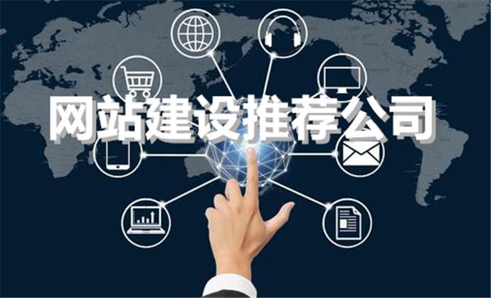 【网站建设推荐公司】中小企业追求性价比的不二之选!