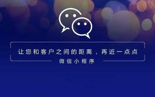 【个人可以注册小程序吗】微信开放生态 个人设限但不拒绝