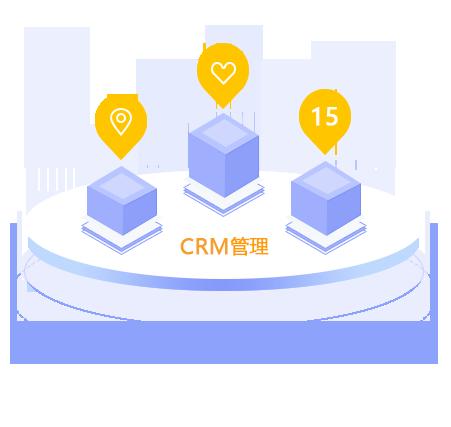 CRM管理.png