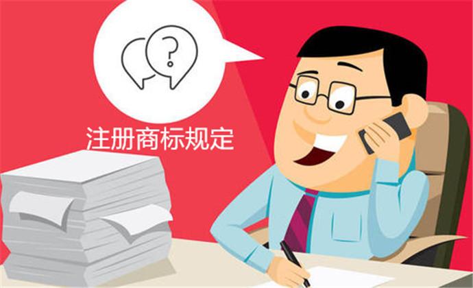 【法律法规】注册商标规定:注册商标的使用、专用权的保护