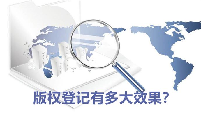 版权登记有多大效果?版权登记证书可作为判断依据之一