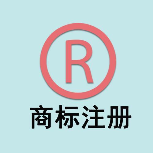 共有商标丨共同注册的商标,与所使用的商品和服务无关