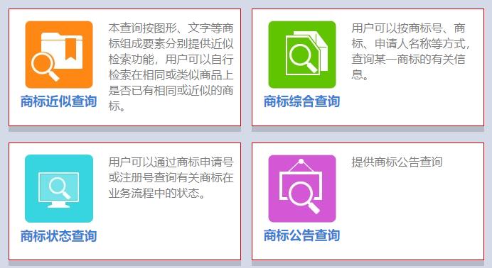 获取商标注册情况:自行处理或代理,网上或大厅操作
