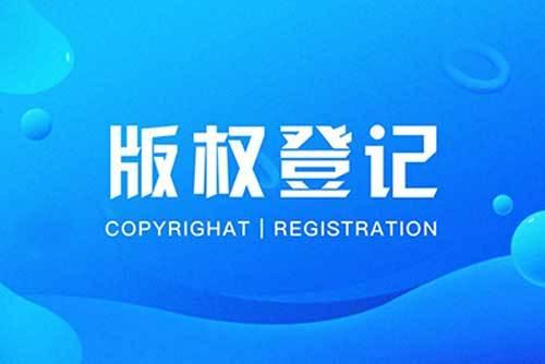 了解版权登记的内容,明确不同类型作品的含义