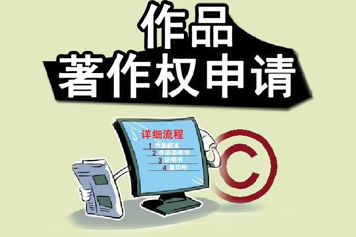 [一般作品著作权登记] 审查重点在材料