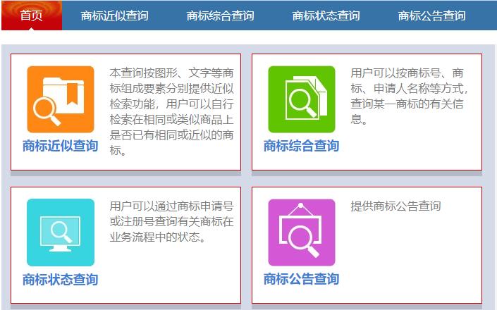 两个网站可查看注册商标是否被用,若被注册可向对方购买