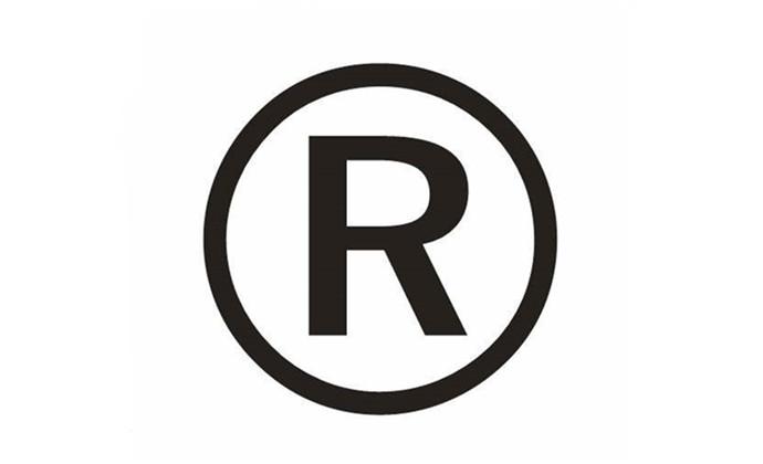 注册商标是怎样的 | 看到一个标志,一眼就能确定它为注册商标