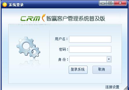智赢CRM.png