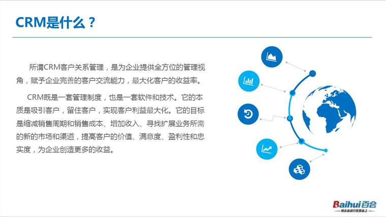 百会CRM客户关系管理系统-1.jpg