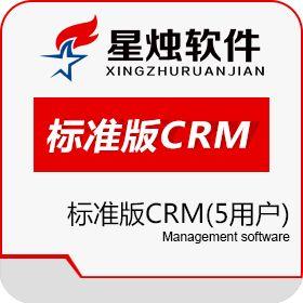 星烛CRM标准版.jpg