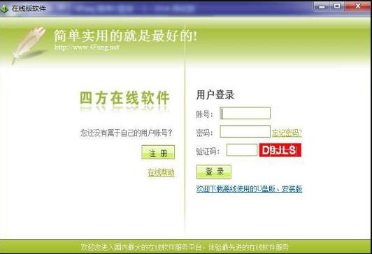 4Fang财务软件(在线版)—在线注册 免费使用
