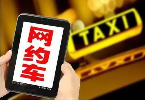 数字化新领域 网约车日均超2100万单迫传统出租行业融合转型