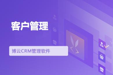 博云CRM.jpg