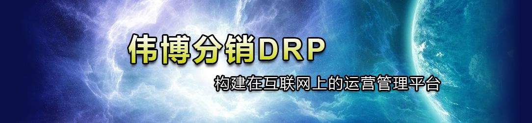 伟博分销DRP.jpg