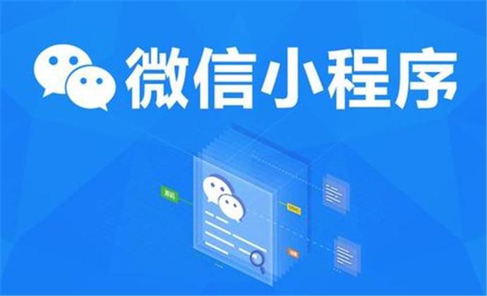 微信小程序好开发吗?做好准备工作,明确开发步骤就很简单