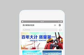 贵州建筑劳务网