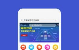 中国建筑劳务云商