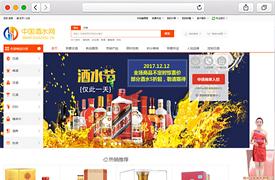 中国酒水网