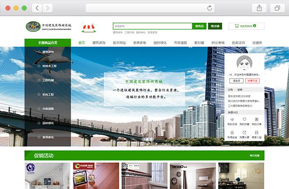 中国建筑装饰网商城