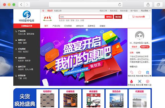 中国建材电商