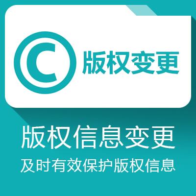 版权信息变更—帮助企业快速通过版权信息变更