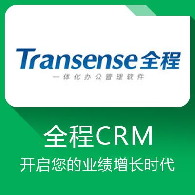 Transense全程CRM—全程一体化办公系统管理软件