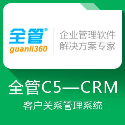 全管C5-CRM客户关系管理系统—中小企业信息化建设管理软件