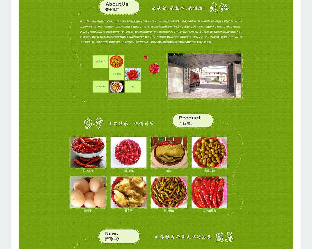 年香食品厂-3.jpg