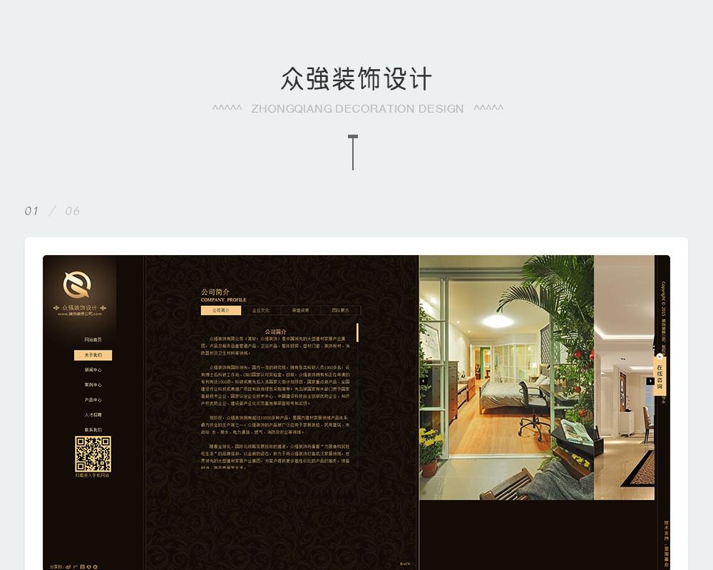 装修网站-众强装饰设计-2.jpg