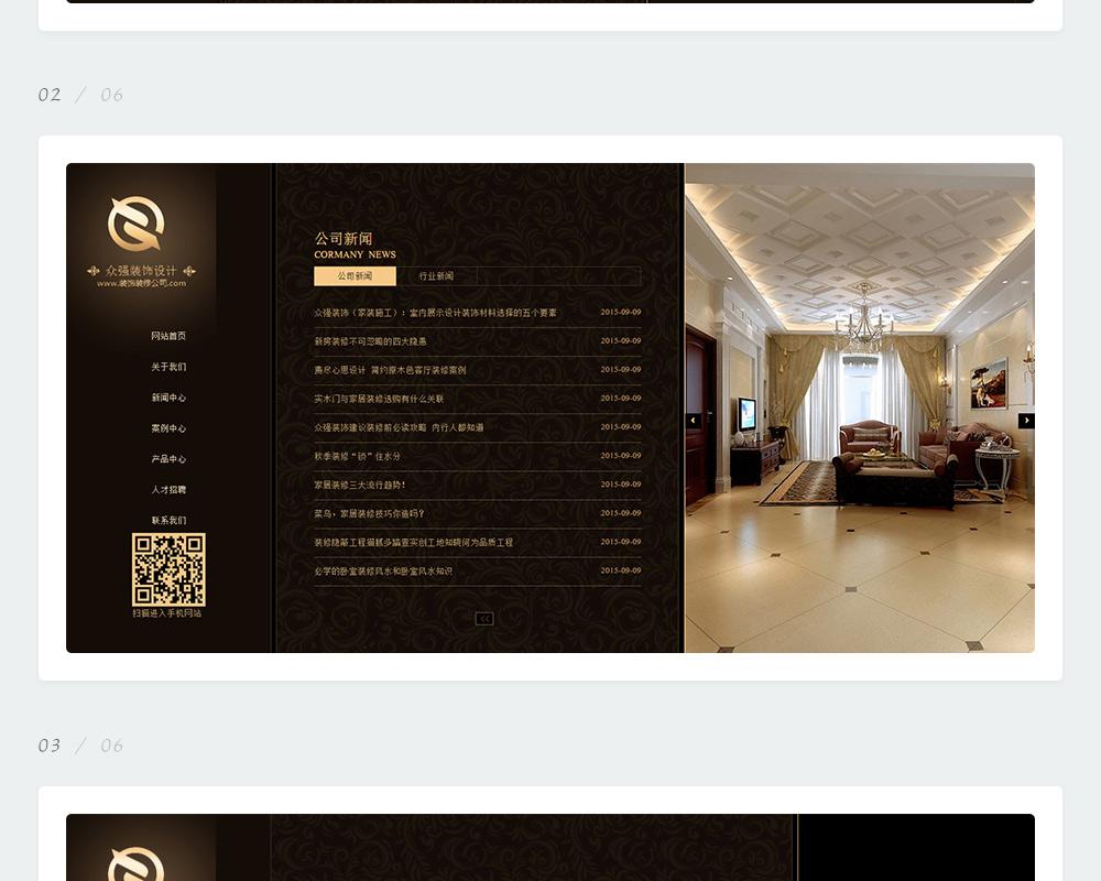 装修网站-众强装饰设计-3.jpg