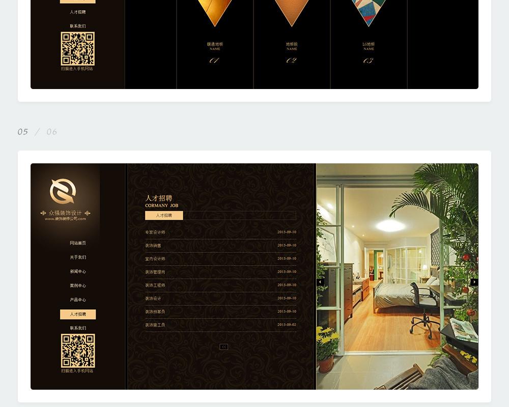 装修网站-众强装饰设计-5.jpg