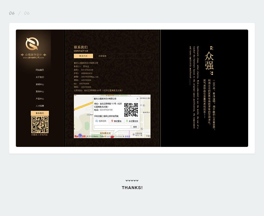 装修网站-众强装饰设计-6.jpg