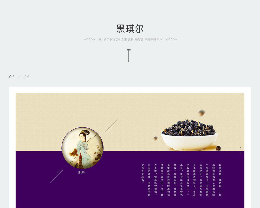 黑枸杞网站-黑琪尔-2.jpg
