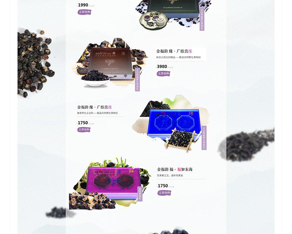 黑枸杞网站-黑琪尔-6.jpg