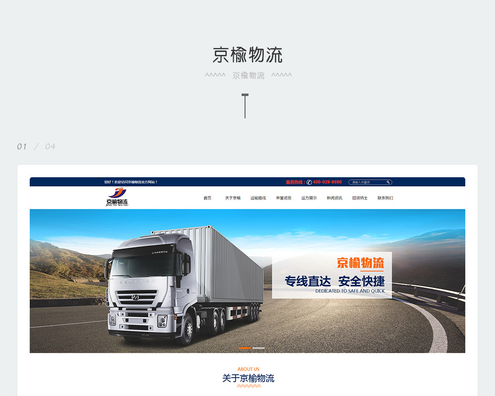 物流公司网站-京榆物流-2.jpg