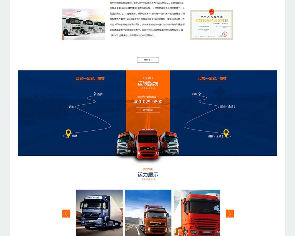 物流公司网站-京榆物流-3.jpg