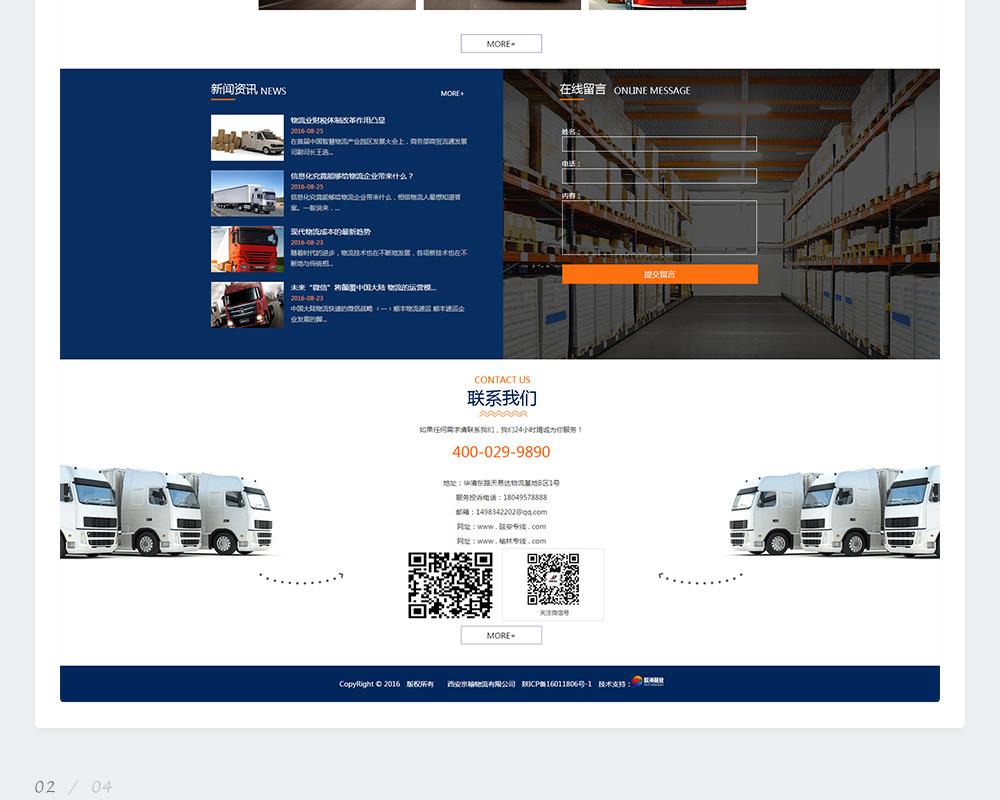 物流公司网站-京榆物流-4.jpg