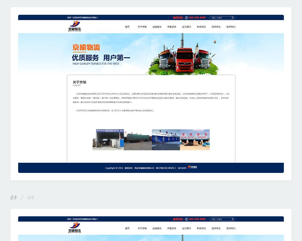 物流公司网站-京榆物流-5.jpg