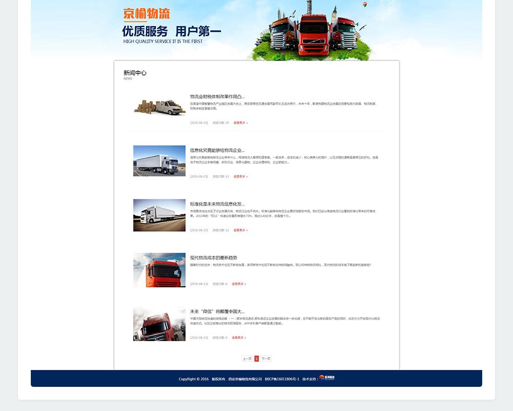 物流公司网站-京榆物流-6.jpg