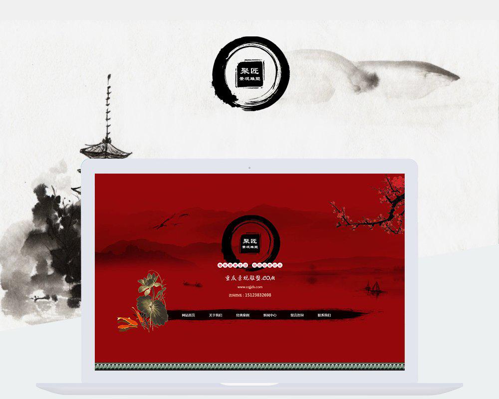 展示型网站-聚匠景观雕塑-1.jpg