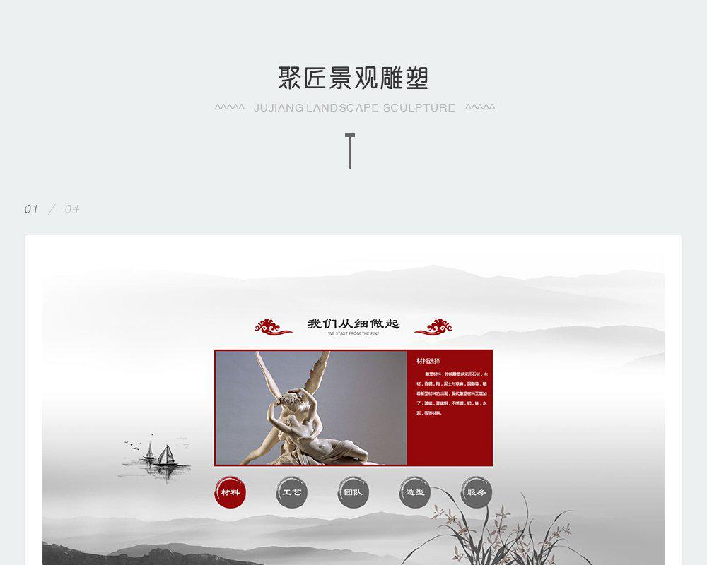展示型网站-聚匠景观雕塑-2.jpg