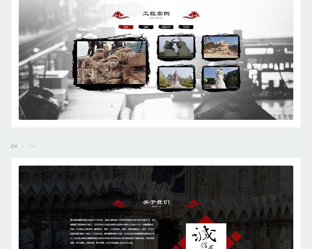 展示型网站-聚匠景观雕塑-4.jpg