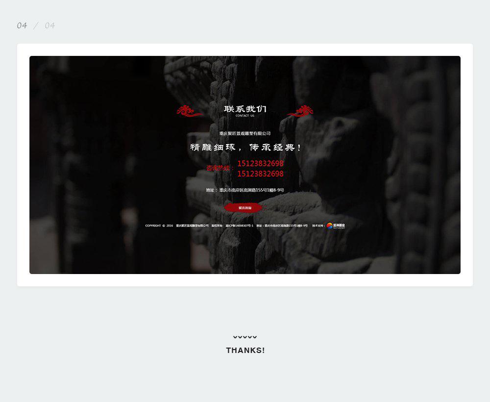 展示型网站-聚匠景观雕塑-6.jpg
